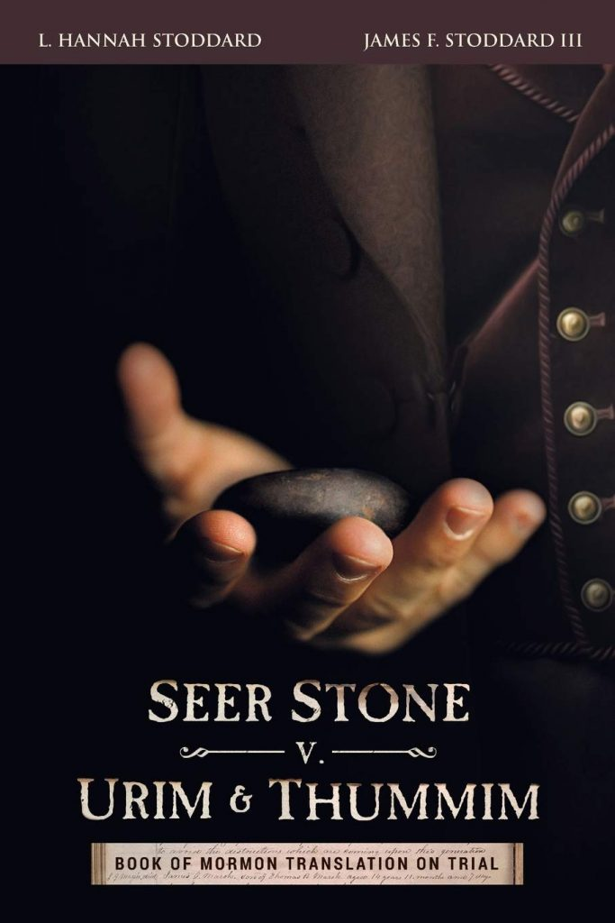 Seer Stone v. Urim & Thummim: Book of Mormon Translation on Trial (Book)